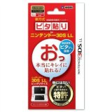 3DS LL用 液晶保護フィルム ピタ貼り HORI 【新品】