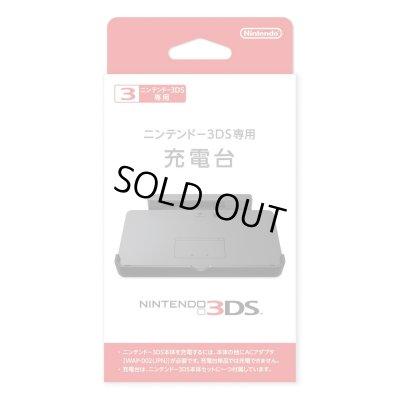 画像1: 3DS ニンテンドー3DS専用充電台  【新品】