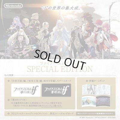 画像1: 3DS ファイアーエムブレムif SPECIAL EDITION 【新品】