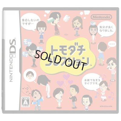 画像1: DS トモダチコレクション 【新品】