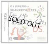 DS 「モノやお金のしくみ」DS 【新品】