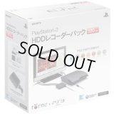 PS3本体 HDDレコーダーパック 320GB チャコール・ブラック 【新品】