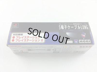 画像1: PS2・PS用 S端子ケーブル LONG (3M) HORI 【新品】