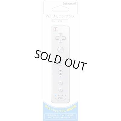 画像1: Wii Wiiリモコン プラス (シロ) (「Wiiリモコンジャケット」同梱) 【新品】