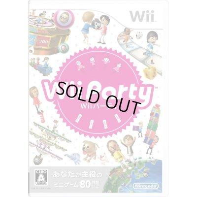 画像1: Wii Wii パーティー 【新品】