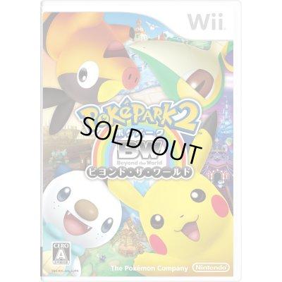 画像1: Wii ポケパーク2 〜Beyond the World〜 【新品】