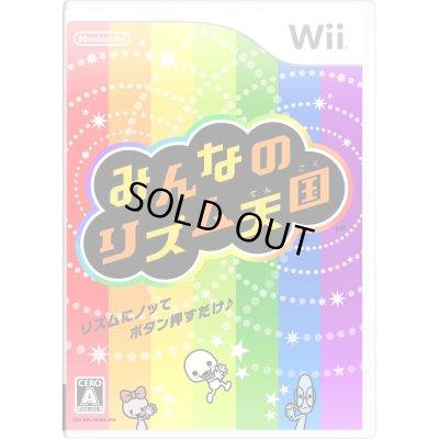 画像1: Wii みんなのリズム天国 【新品】