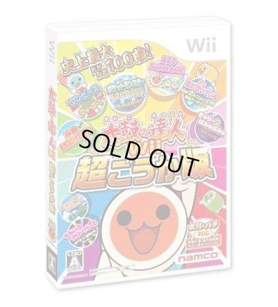画像1: Wii 太鼓の達人Wii 超ごうか版 (ソフト単品版)  【新品】
