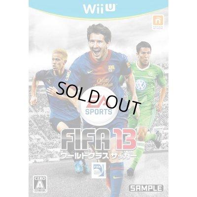 画像1: WiiU FIFA 13 ワールドクラスサッカー 【新品】