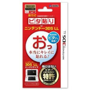 画像1: 3DS LL用 液晶保護フィルム ピタ貼り HORI 【新品】
